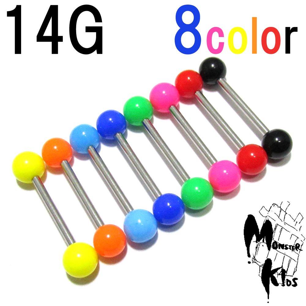 ボディピアス 14G バーベル 舌用アクリルポップカラーボール バーベル (1.6mm)BP-BC92 全8色