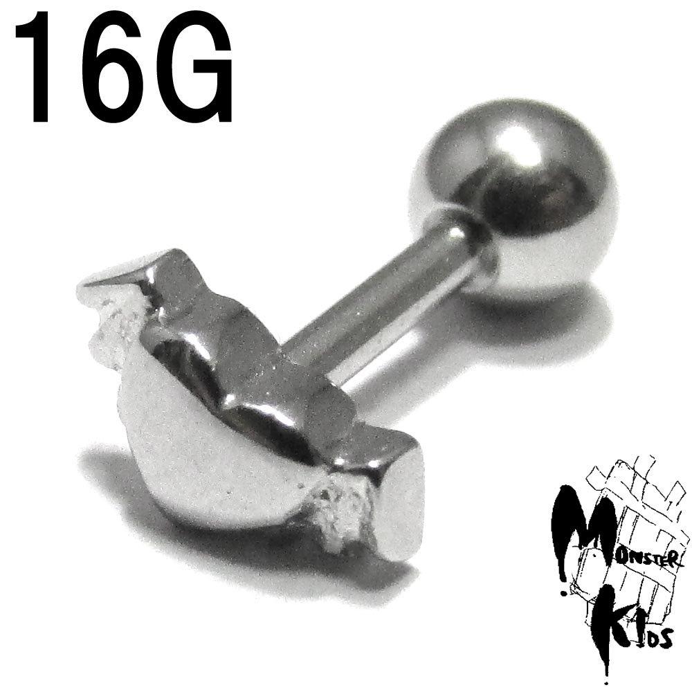 フライングハートチャームトップ バーベル 【16G(1.2mm)】
