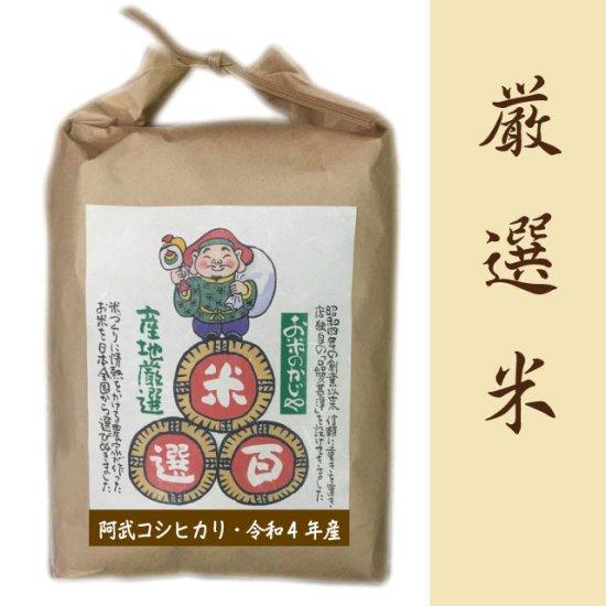 山口県 阿武コシヒカリ 1kg