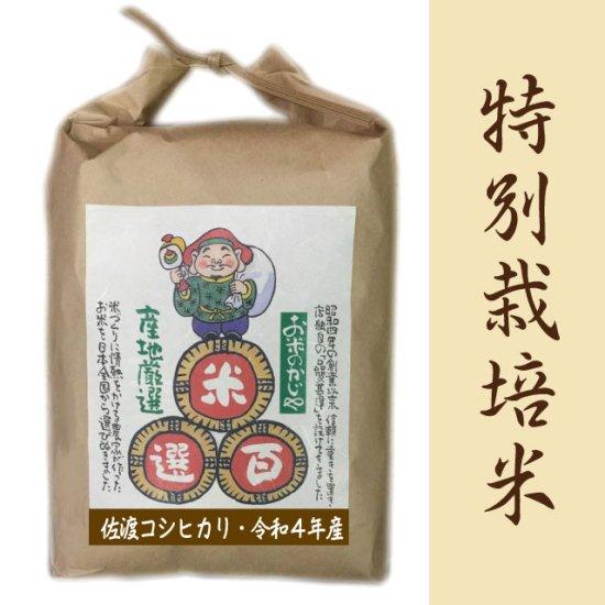 新潟・佐渡コシヒカリ・減農薬 1kg