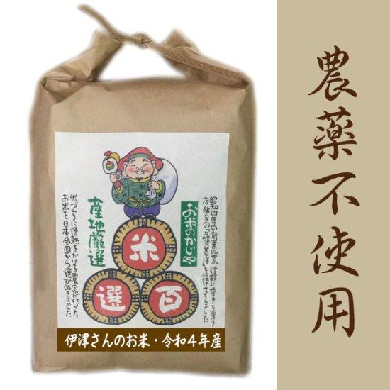 福岡県産・無農薬米  伊津さんのお米 1kg