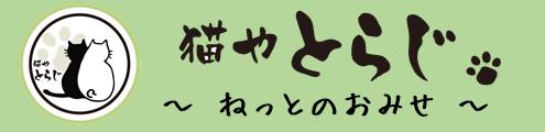 猫雑貨「猫やとらじ」 〜ねっとのおみせ〜