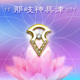 <img class='new_mark_img1' src='https://img.shop-pro.jp/img/new/icons30.gif' style='border:none;display:inline;margin:0px;padding:0px;width:auto;' />那岐神具津 (なぎかぐつ)