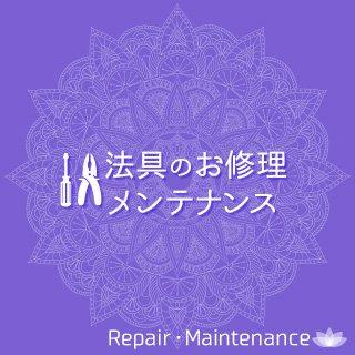 法具修理・メンテナンス