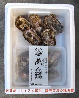 レンジで簡単<br>広田湾産蒸し牡蠣セット<br>