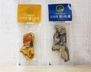 広田湾産 燻りほや・燻り牡蠣セット<br>常温持ち歩きできます