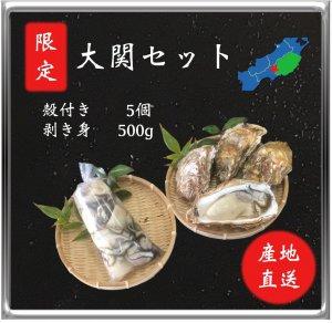 横綱牡蠣<br>大関セット<br>殻付牡蠣5個 むき身牡蠣500g