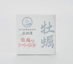 広田湾<br>「牡蠣のトマトバジル」缶詰