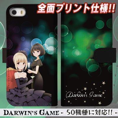ダーウィンズゲームの画像 p1_31