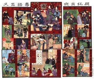 ペンギン社 『開化出世壽語呂久 明治7年 芳虎/画』