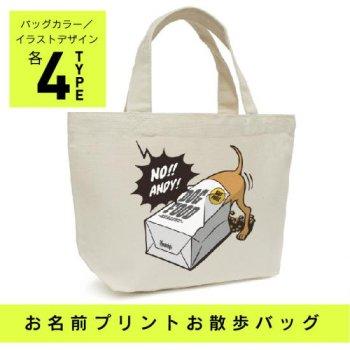 名入れ/イタグレ 食いしん坊 お散歩バッグ (小サイズ)/メール便OK