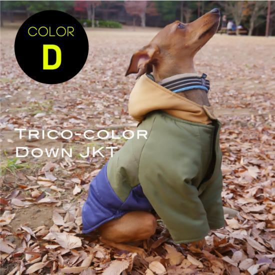 ダウンジャケット トリコカラーD ベージュ×モス×ネイビー/イタリアングレイハウンド 犬服  コート