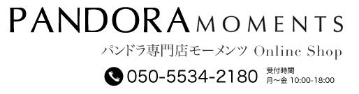 パンドラ | Pandoraブレスレットの通販店舗【パンドラモーメンツ】