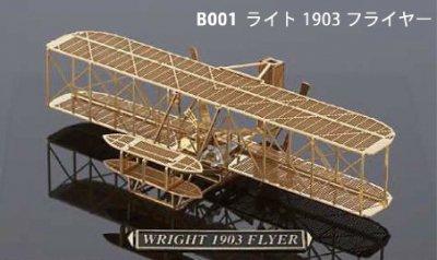 ライトフライヤー Wright Flyer /マイクロウィングシリーズ