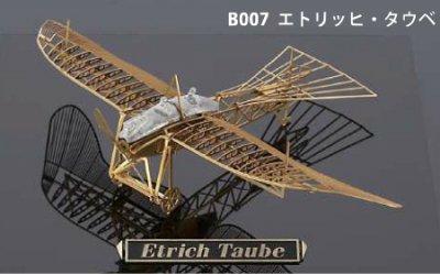 エトリッヒタウべ Etrich Taube /マイクロウィングシリーズ