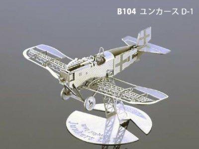 ユンカースD-1 Junkers D-1 /マイクロウィングシリーズ