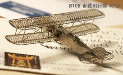 郵便飛行機40型 Type40 /マイクロウィングシリーズ