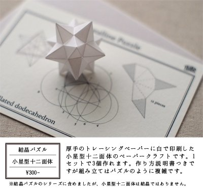結晶パズル 小星形十二面体