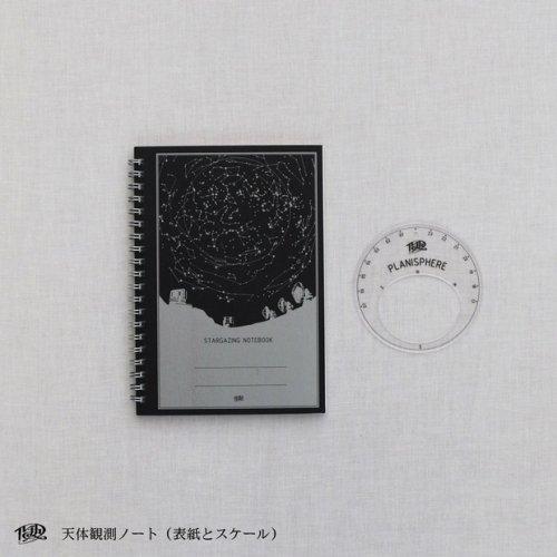 天体観測ノート/ルーチカ