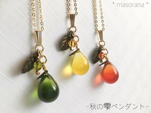 秋の雫ペンダント/*masorana*