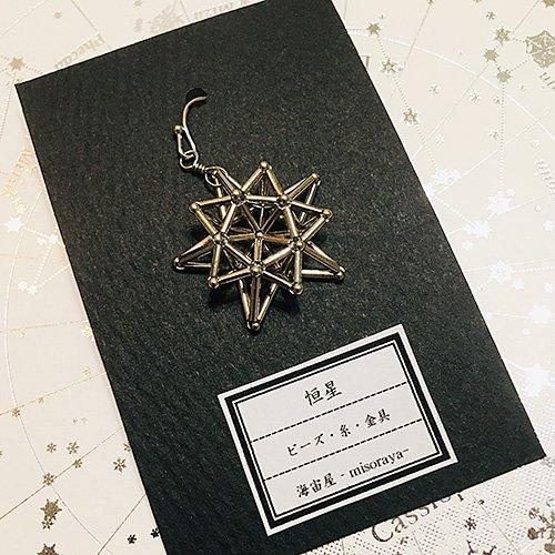恒星 ピアス/海宙屋-misoraya-