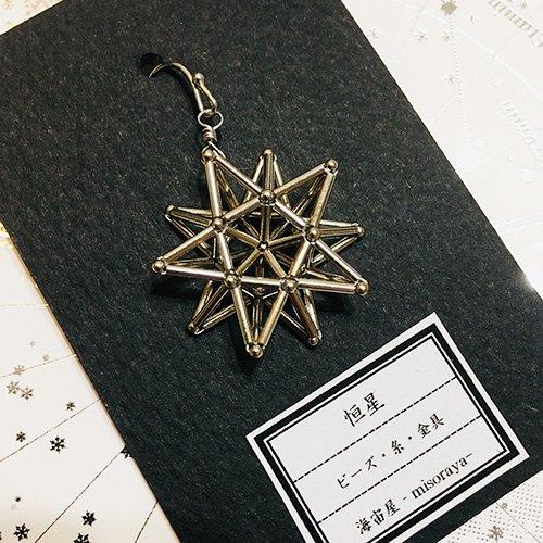 「恒星 ピアス 」海宙屋-misoraya-