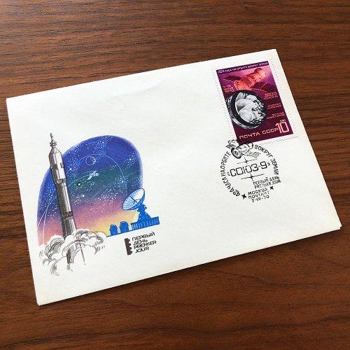 ソビエト宇宙開発記念スタンプ