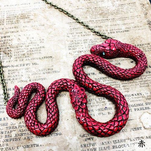 大蛇ネックレス