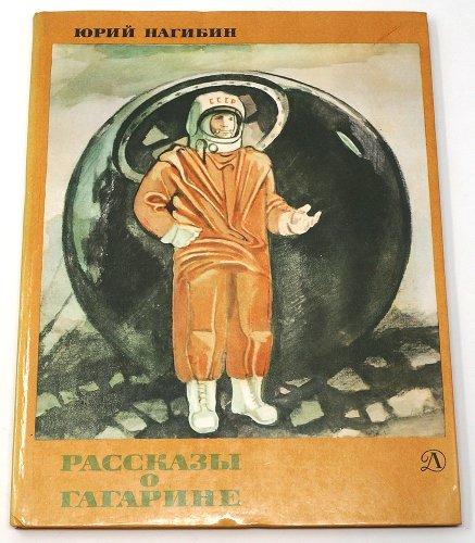 「РАССКАЗЫ О ГАГАРИНЕ」ガガーリンの物語/1979年