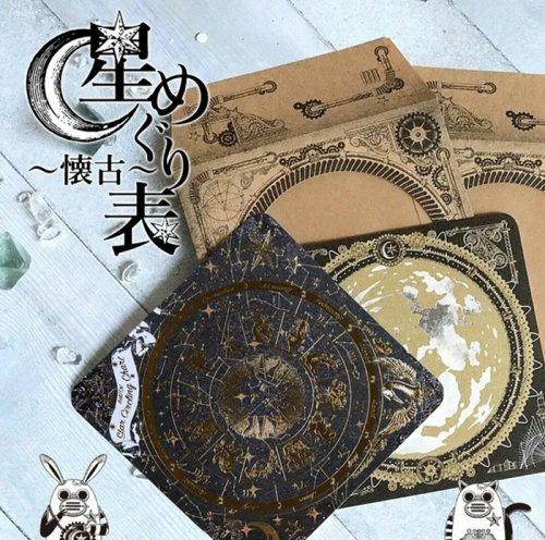 星めぐり表-懐古-/ラビッシュアート
