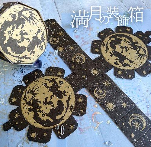 満月の装飾箱/ラビッシュアート