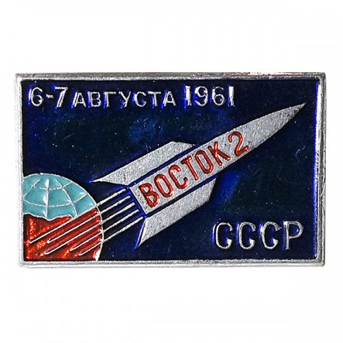 ソビエト宇宙開発ピンバッジ/ボストーク2号