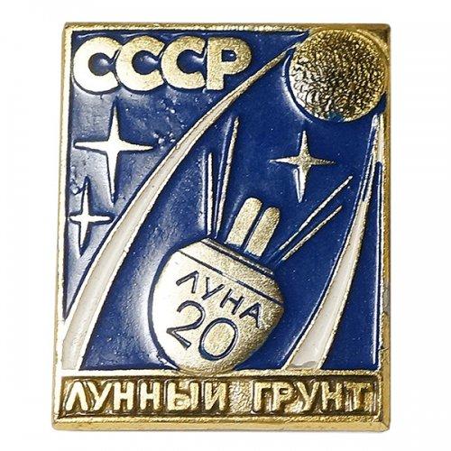 ソビエト宇宙開発ピンバッジ/ルナ20号
