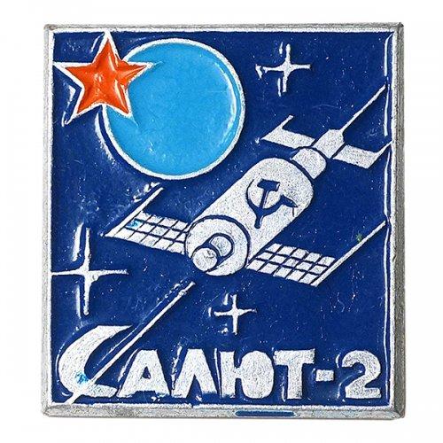 ソビエト宇宙開発ピンバッジ/サリュート2号