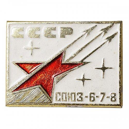 ソビエト宇宙開発ピンバッジ/ソユーズ6号・7号・8号合同ミッション