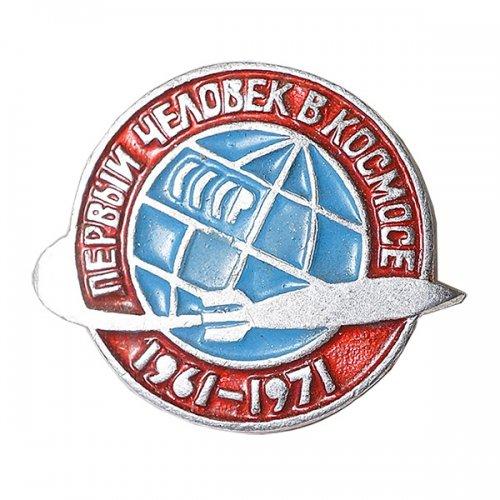 ソビエト宇宙開発ピンバッジ/ガガーリンのボストークから10周年記念1961-1971年