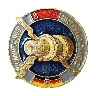 ソビエト宇宙開発ピンバッジ/インターコスモス(ドイツ)