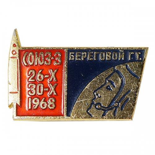 ソビエト宇宙開発ピンバッジ/ソユーズ3号