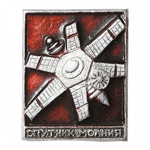 ソビエト宇宙開発ピンバッジ/モルニヤ(人工衛星)