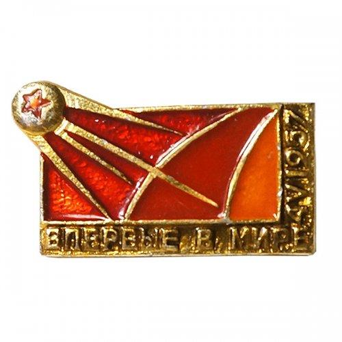 ソビエト宇宙開発ピンバッジ/スプートニク1号