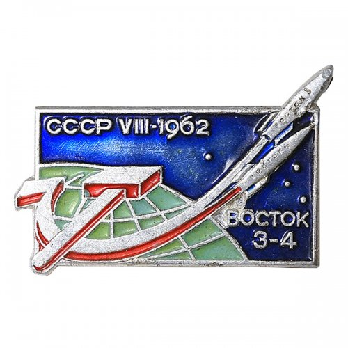 ソビエト宇宙開発ピンバッジ/ボストーク3号・4号(青)