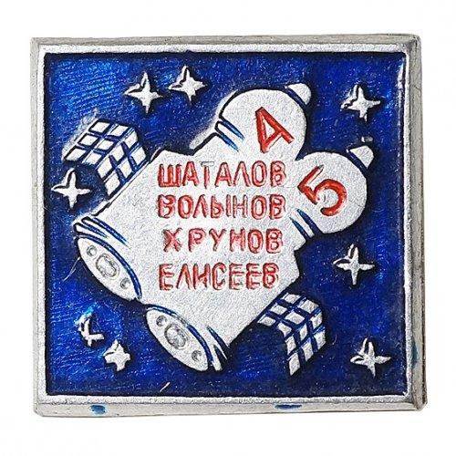 ソビエト宇宙開発ピンバッジ/ソユーズ4号・5号ドッキング記念