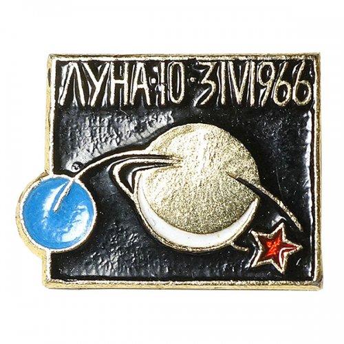 ソビエト宇宙開発ピンバッジ/ルナ10号