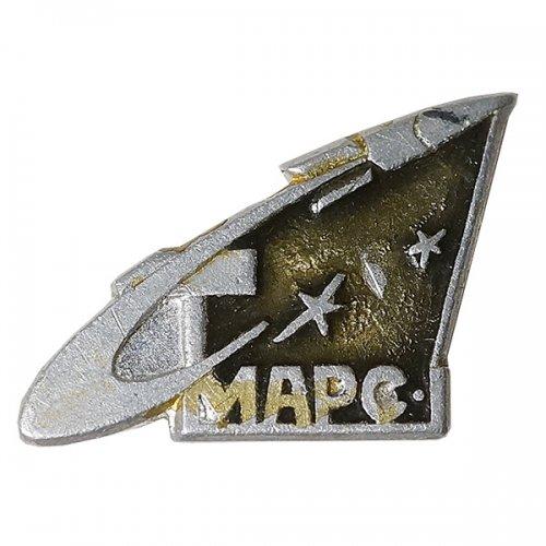 ソビエト宇宙開発ピンバッジ/マルス計画