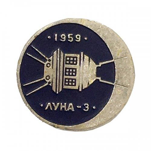ソビエト宇宙開発ピンバッジ/ルナ3号