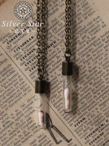 試験管の指ネックレス/ Silver Star〜銀星堂〜
