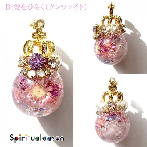 Spiritualeason:スピリズ/ プリンセスオルゴナイト【春の乙女シリーズ】/愛をひらく(クンツァイト)