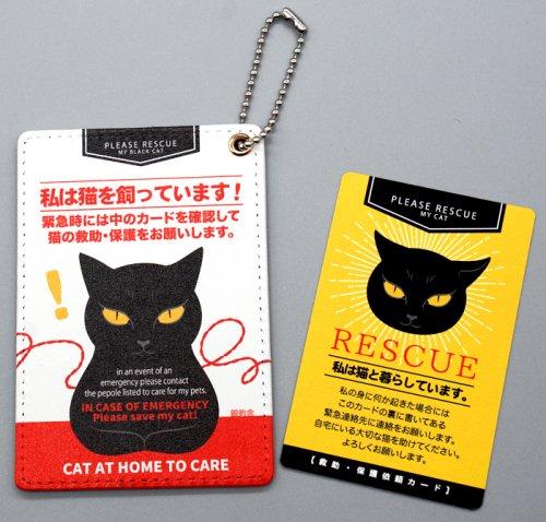 パスケース・レスキューカード付き(猫を飼っています)/ Radiostar 銀鉤舎