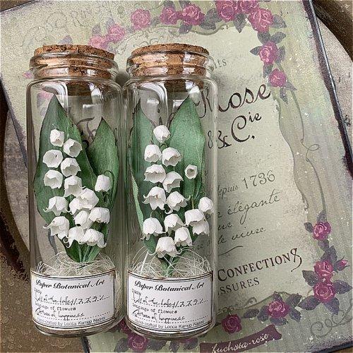 Locca/紙花ボトル標本 スズラン