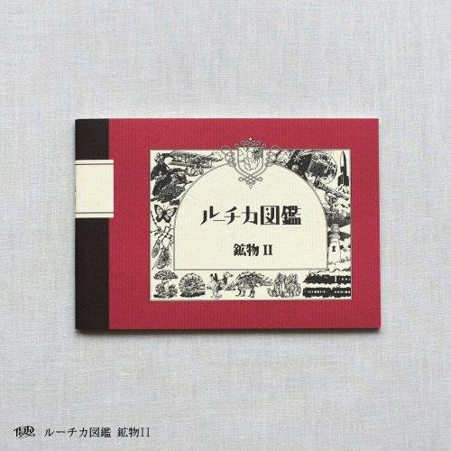 ルーチカ図鑑 鉱物 II /ルーチカ